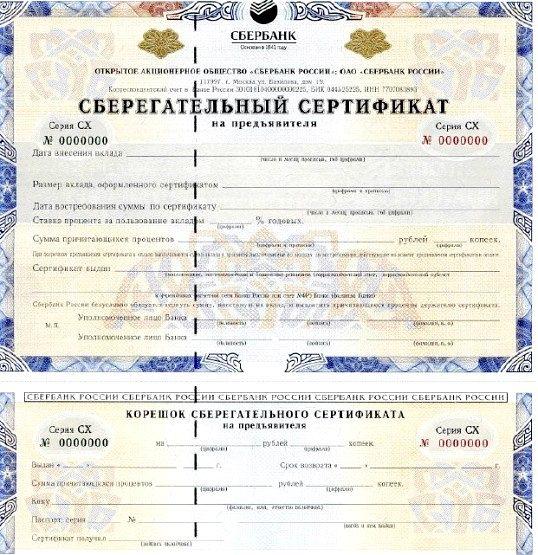 Чим відрізняється сертифікат ощадбанку росії від депозиту