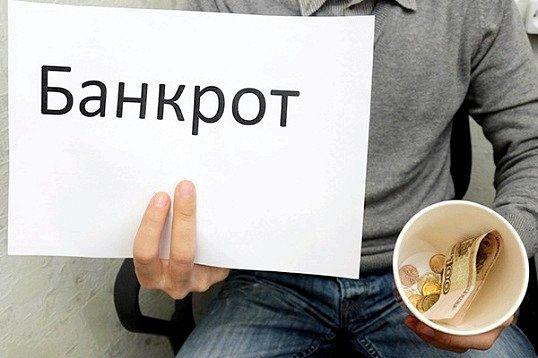 Що з себе являє закон про банкрутство фізічніх осіб