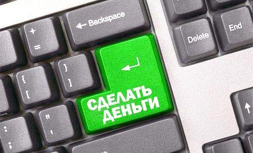 Як почати заробляти в інтернеті