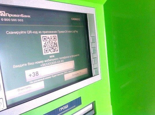 Як перевести гроші в приватбанк