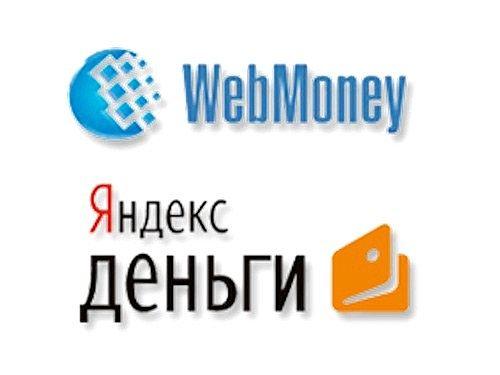 Як поміняти WebMоney на Яндекс.Деньги