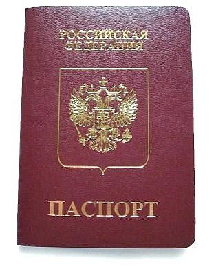 Як відбувається процедура Зміни паспорта