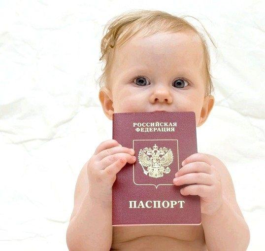 Як зробити громадянство дитині