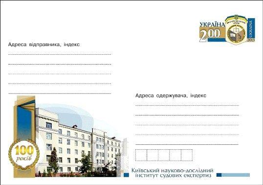 Як дізнатися поштовий індекс на Україні