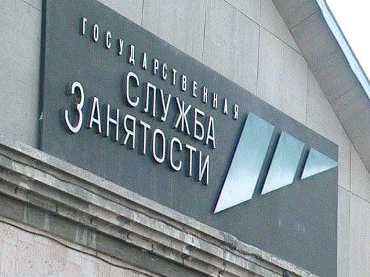 Як стати на біржу праці в Нижньому Новгороді