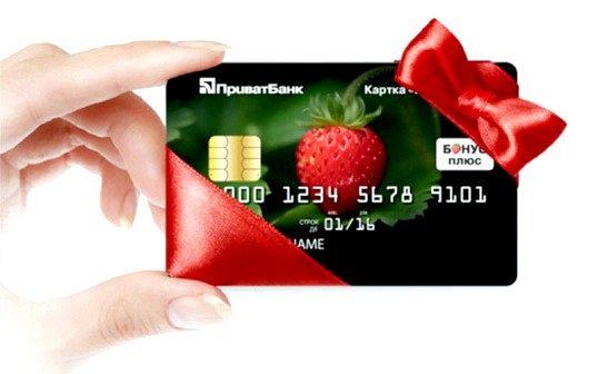Як взяти кредит приватбанка
