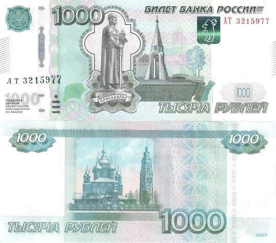 Куди вкласти тисячу рублів