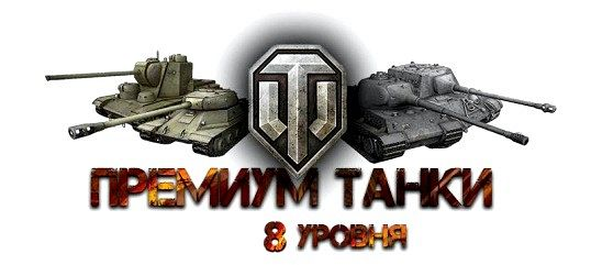 Кращі преміум-танки в грі world of tanks