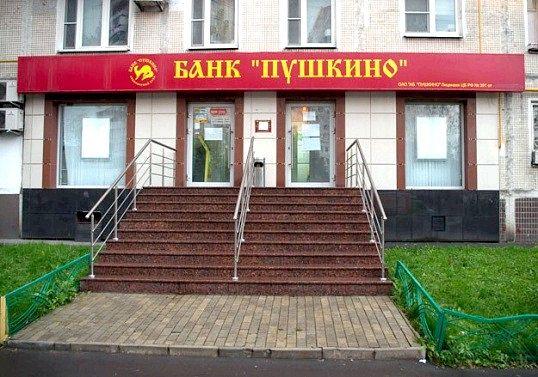 Чому у банку