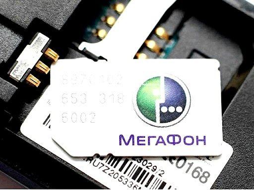 Розблокування сім-карти мегафон
