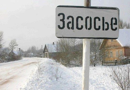 Смішні назви населених пунктів