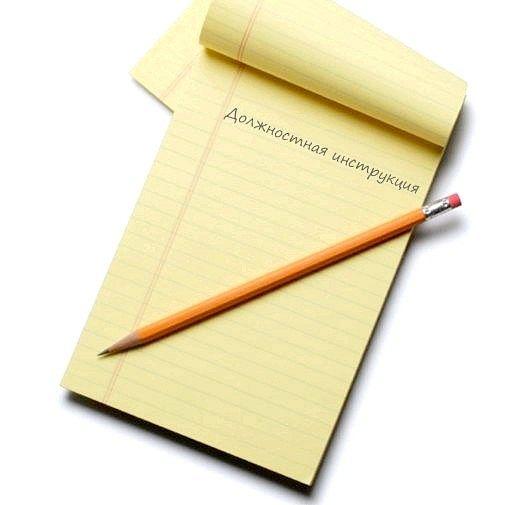 Дотримання посадової інструкції: питання юристу