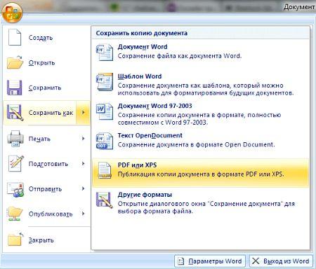 Збереження документа mc у форматі pdf
